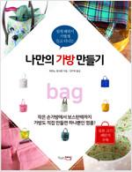나만의 가방 만들기 (실물 크기 패턴지 수록)
