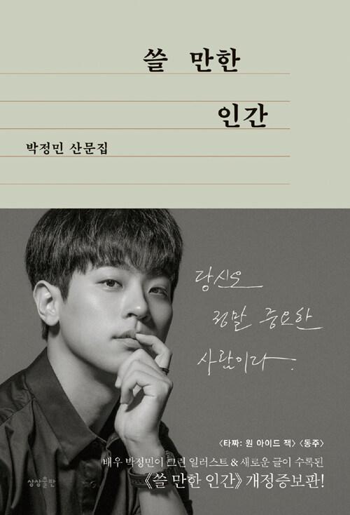 쓸 만한 인간 : 박정민 산문집 / 개정[판]