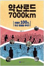 약산로드 7000km