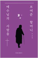 예수님의 사랑을 보여준 할머니