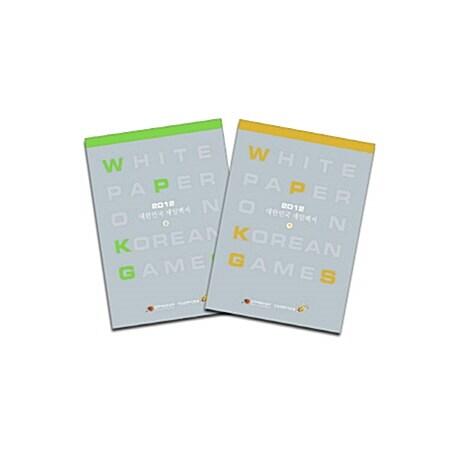 2012 대한민국 게임백서 세트 - 전2권