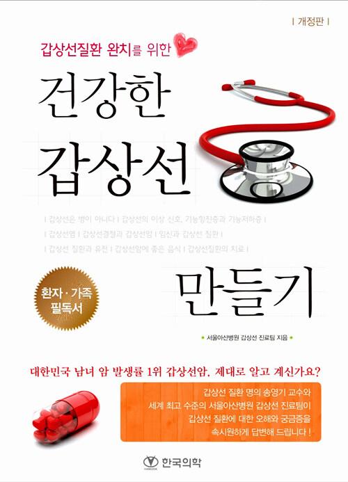 (갑상선질환 완치를 위한) 건강한 갑상선 만들기