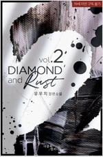 [BL] 다이아몬드 앤드 러스트 (Diamond and Rust) 2 (완결)