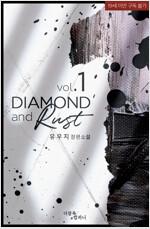 [세트] [BL] 다이아몬드 앤드 러스트 (Diamond and Rust) (총2권/완결)