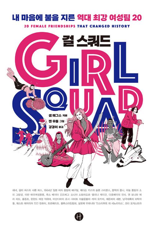 걸 스쿼드 : 내 마음에 불을 지른 역대 최강 여성팀 20