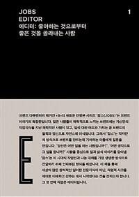 JOBS - EDITOR (잡스 - 에디터) - 에디터 : 좋아하는 것으로부터 좋은 것을 골라내는 사람