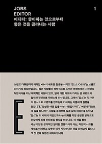 JOBS - EDITOR (잡스 - 에디터)