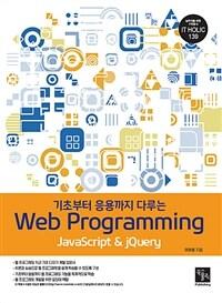 (기초부터 응용까지 다루는) web programming : JavaScript & jQuery