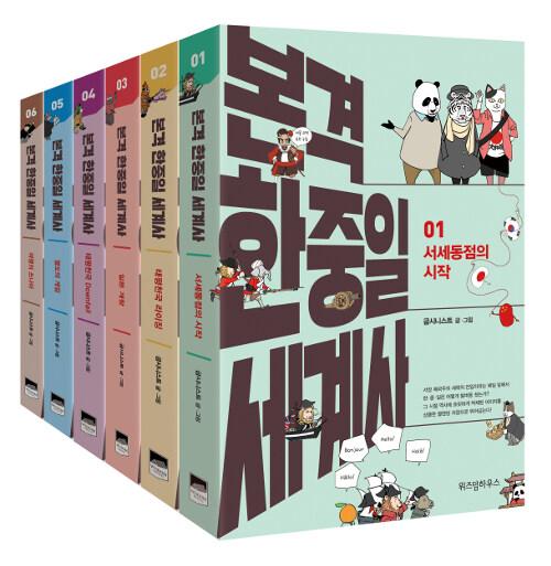 [세트] 본격 한중일 세계사 1~6 세트 - 전6권