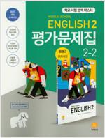 중학교 영어 2-2 평가문제집 민찬규 교과서편 (2019년)
