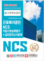 근로복지공단 NCS 직업기초능력평가 + 실전모의고사문제