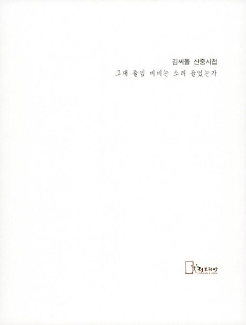 그대 풀잎 비비는 소리 들었는가 : 김씨돌 산중시첩