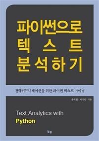 파이썬으로 텍스트 분석하기 : 전략커뮤니케이션을 위한 파이썬 텍스트 마이닝
