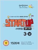 숨마쿰라우데 스타트업 중학 수학 3-상 (2021년용)