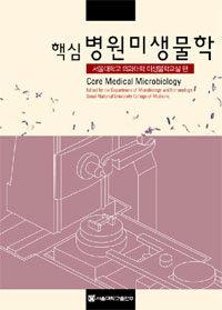 (핵심) 병원미생물학