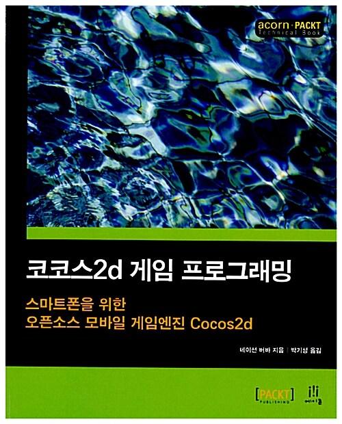 코코스2d 게임 프로그래밍