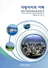 지방자치의 이해 : 한국 지방자치제도를 중심으로