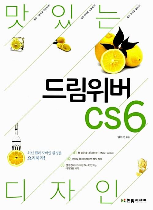 맛있는 디자인 드림위버 CS6