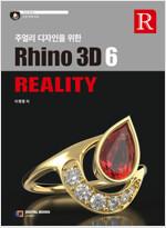 주얼리 디자인을 위한 Rhino3D 6 Reality