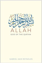 Allah: God in the Qur'an (Hardcover)