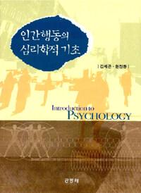 인간행동의 심리학적 기초