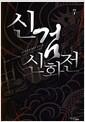 [중고] 신검신화전 7
