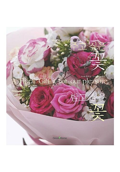 주고 싶은 꽃, 받고 싶은 꽃