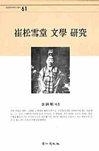 최송설당 문학 연구
