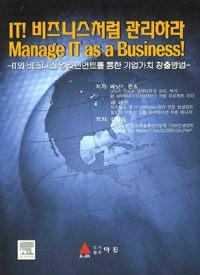IT! 비즈니스처럼 관리하라 : IT와 비즈니스 얼라인먼트를 통한 기업가치 창출방법