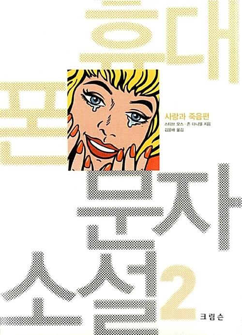[중고] 휴대폰 문자 소설 2 (영한 대역)