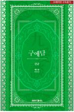 [BL] 구애담(九愛談) 시리즈 5 - 산군