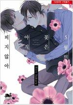 [고화질] [BL] 5월의 꽃은 아직 피지 않아