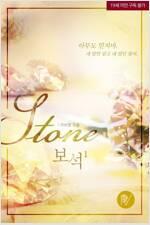 [세트] STONE(보석) (외전 포함) (총4권/완결)
