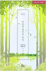 [세트] [BL] 여름날 찾아온 손님 (총2권/완결)