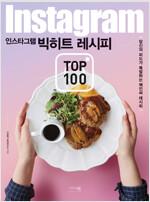 인스타그램 빅히트 레시피 TOP 100