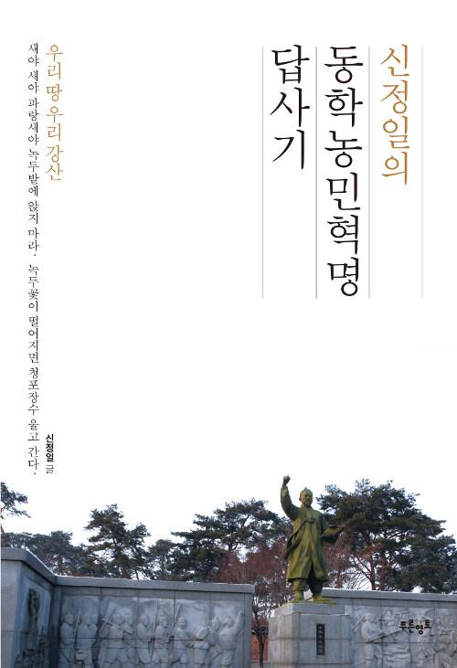 신정일의 동학농민혁명답사기