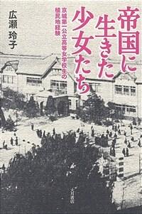 帝国に生きた少女たち : 京城第一公立高等女学校生の植民地経験