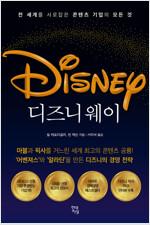 디즈니 웨이 : 전 세계를 사로잡은 콘텐츠 기업의 모든 것