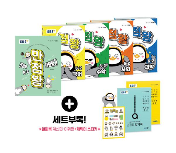 [세트] EBS 초등 만점왕 단원평가 팩 6-2 - 전5권 (2019년)