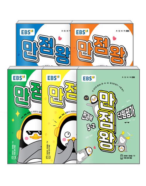 [세트] EBS 초등 만점왕 단원평가 팩 5-2 - 전5권 (2019년)