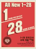 1-28 모의고사 수학 가형 시즌 2 (2019년)