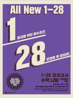 1-28 모의고사 수학 나형 시즌 2 (2020년)