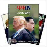 주간잡지 시사IN 6개월 정기구독