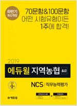 2019 하반기 에듀윌 지역농협 6급 NCS