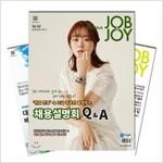 격주간잡지 캠퍼스 잡앤조이(Job&Joy) 1년 정기구독