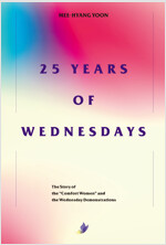 25 YEARS OF WEDNESDAYS