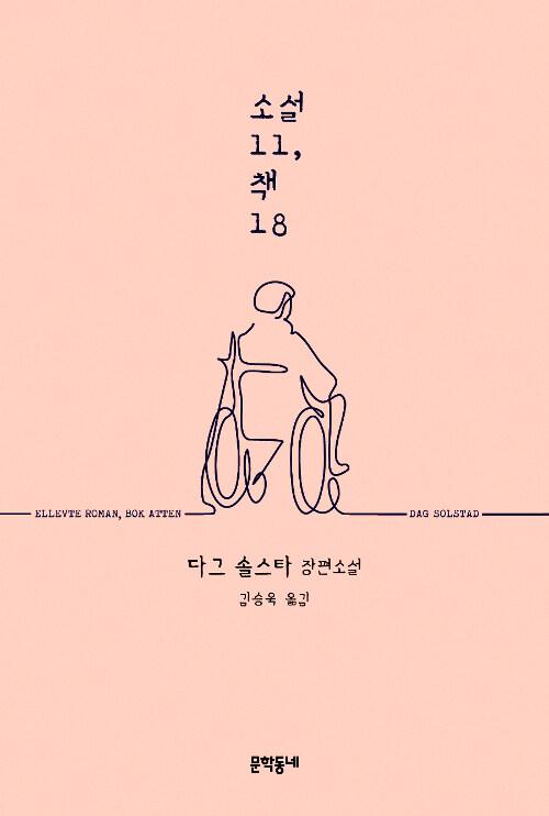 소설 11, 책 18
