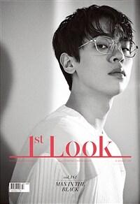1st LOOK 퍼스트룩 181호 (표지 : 박정민)