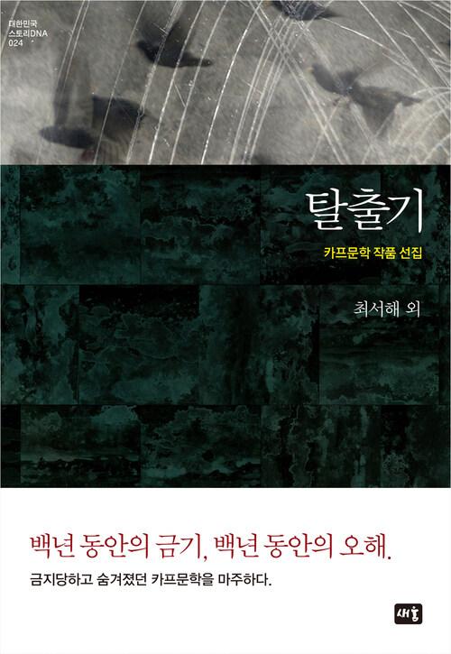 탈출기 : 카프문학 작품 선집 - 대한민국 스토리DNA 024