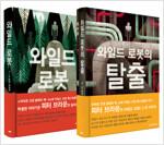 [세트] 와일드 로봇 + 와일드 로봇의 탈출 - 전2권